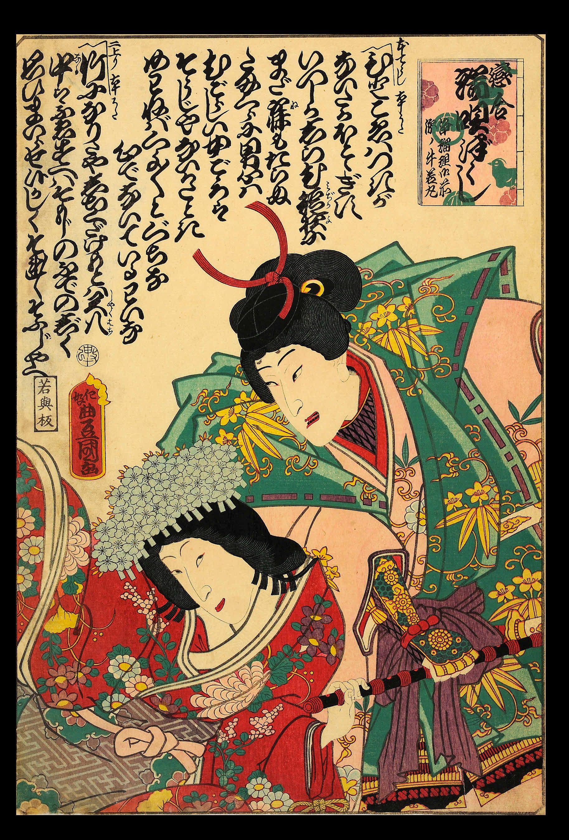 B3-4 歌舞伎と浄瑠璃御前