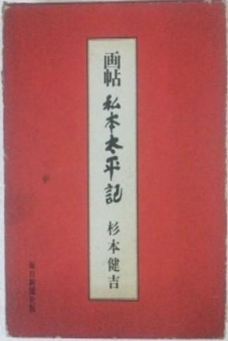 C1-5 私本太平記 阿野廉子