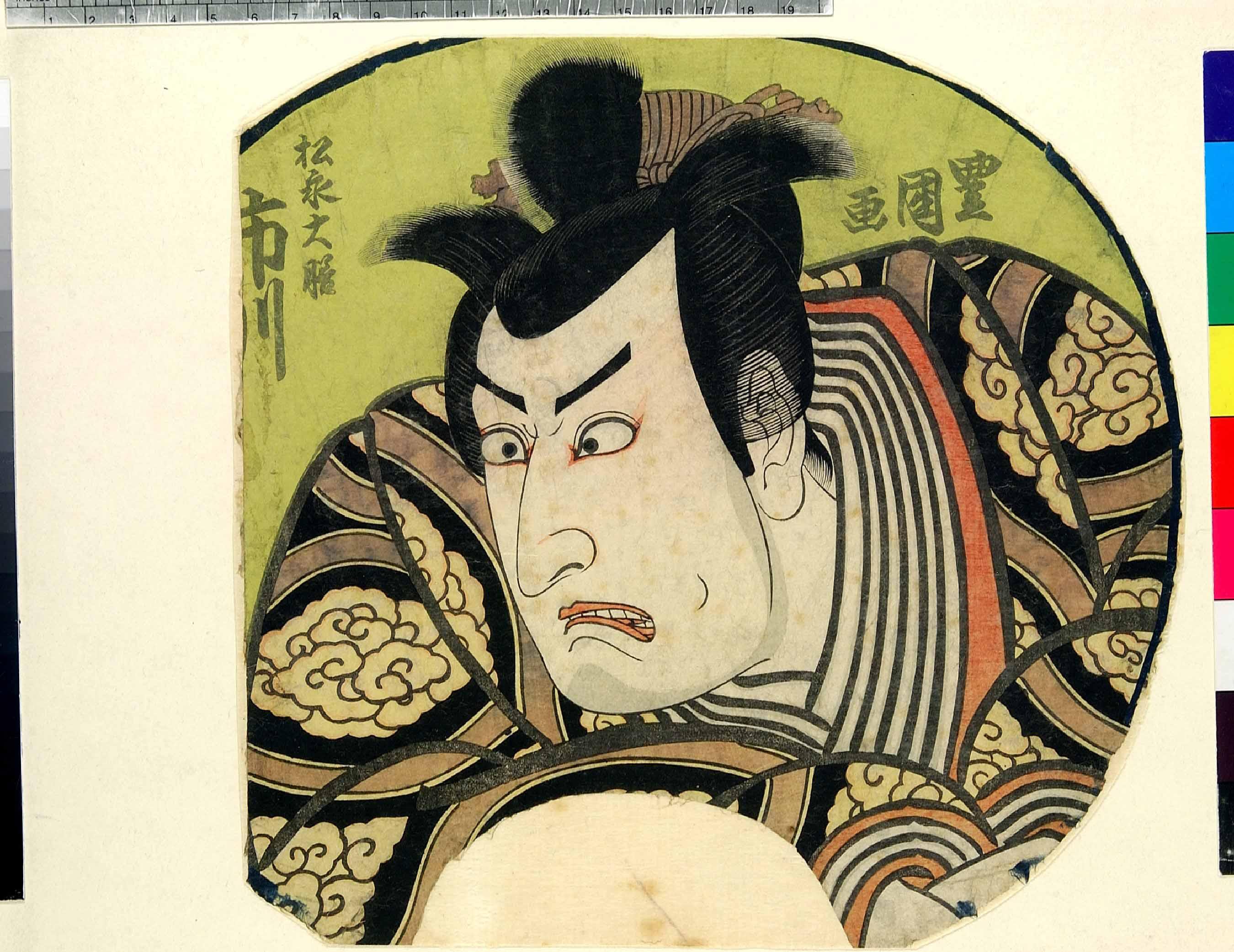 Ebi コレクション浮世絵目録