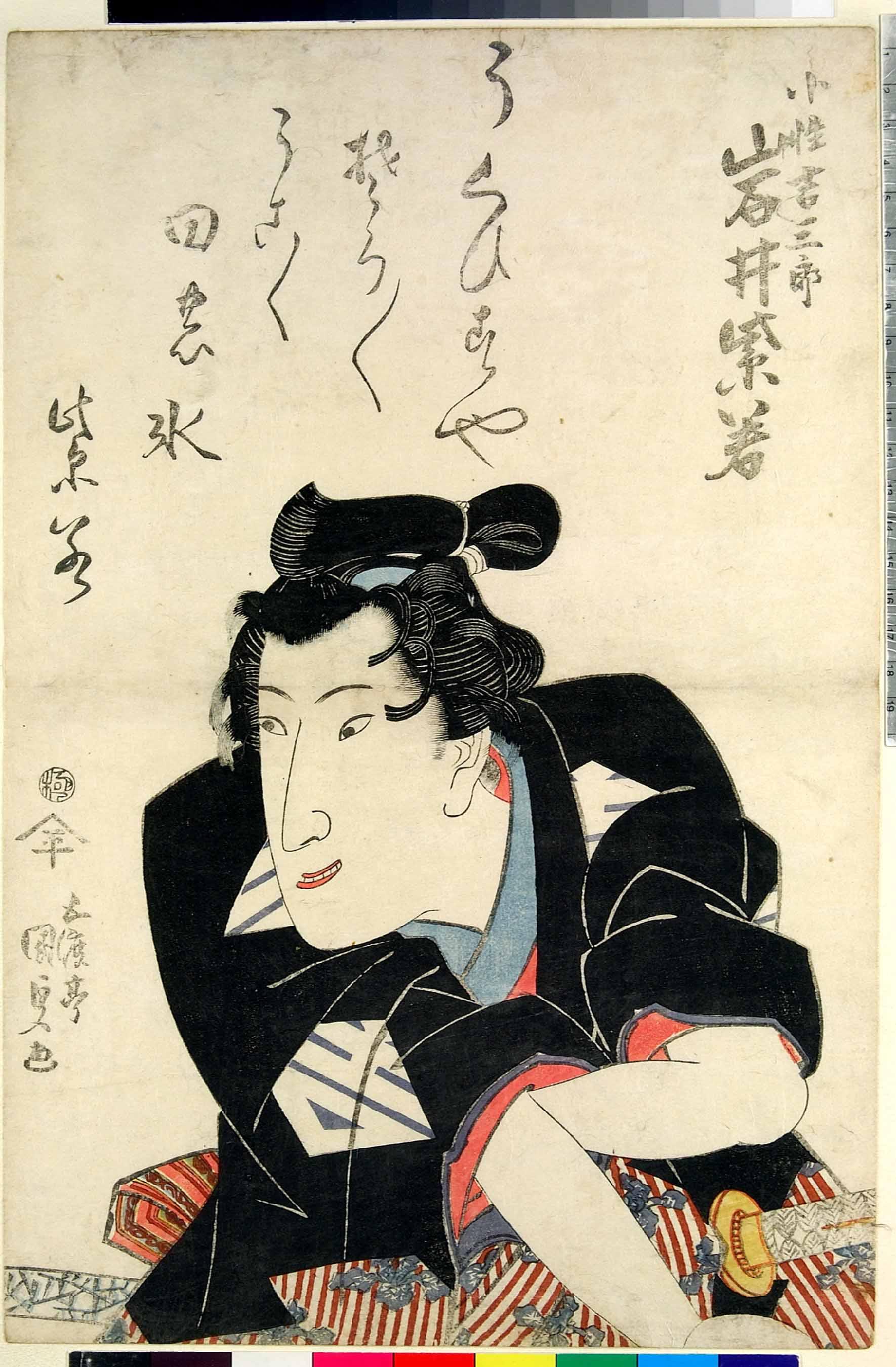 Ebi0809「小性吉三郎 岩井紫若」・『』