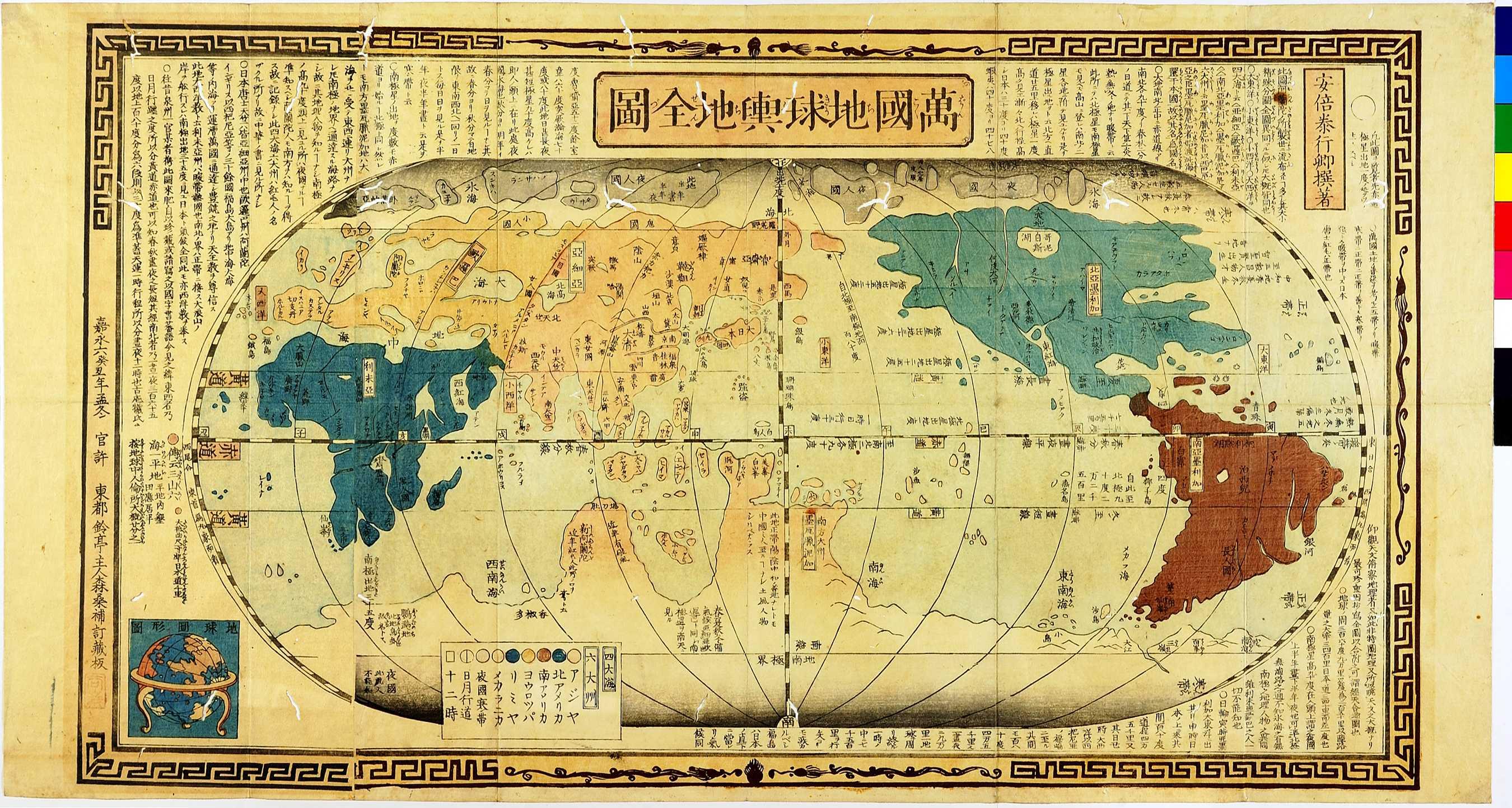 04.01 万国地球与地全図 (Map of All the Countries in the World)