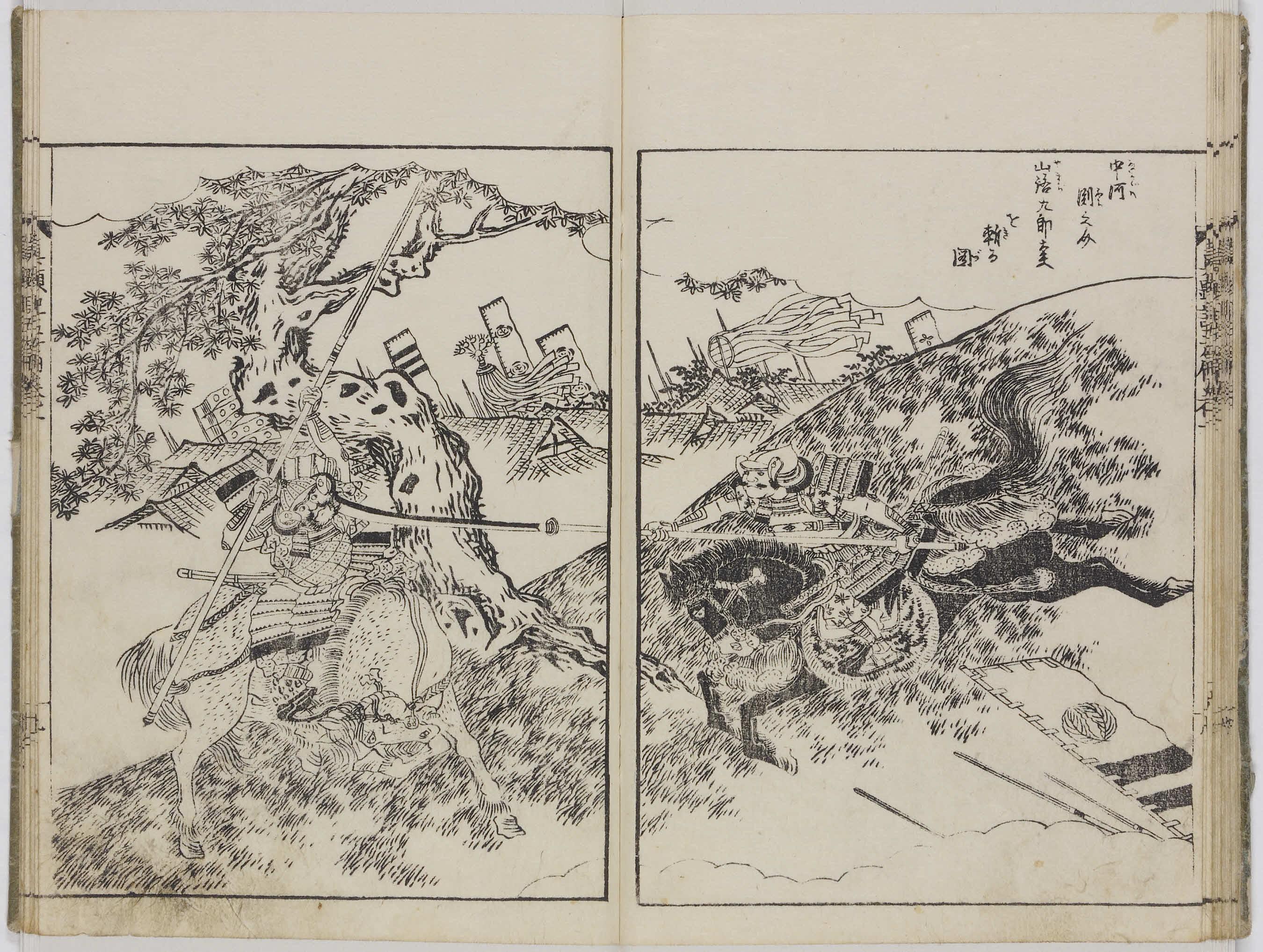 B5-01 中河渕之介山路九郎太夫を斬る