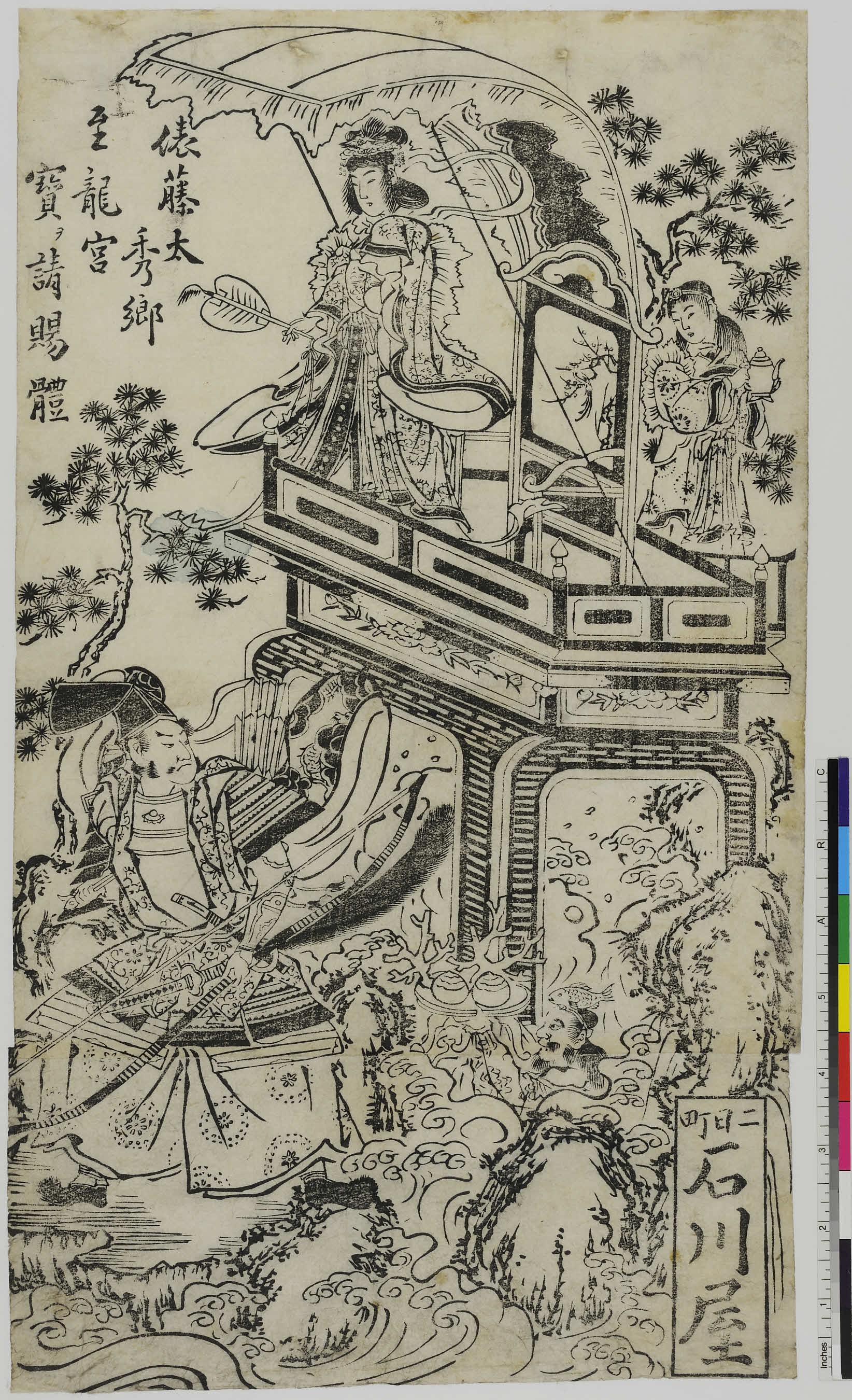A1-5 俵藤太伝説の竜女