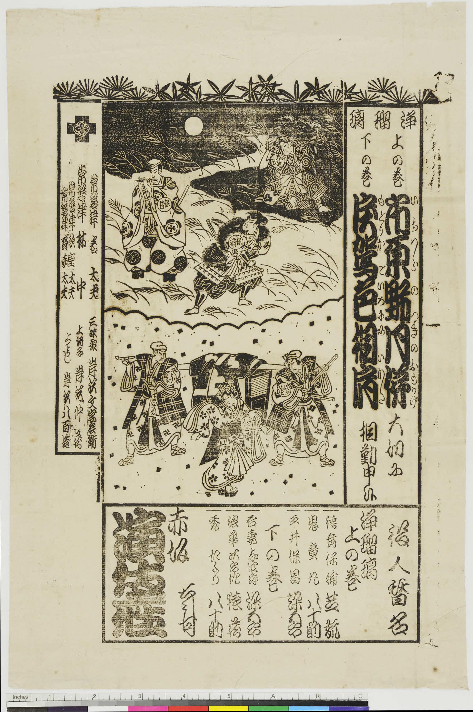 歌舞伎・浄瑠璃 ・新派等 日本芸能・演劇 上演年表