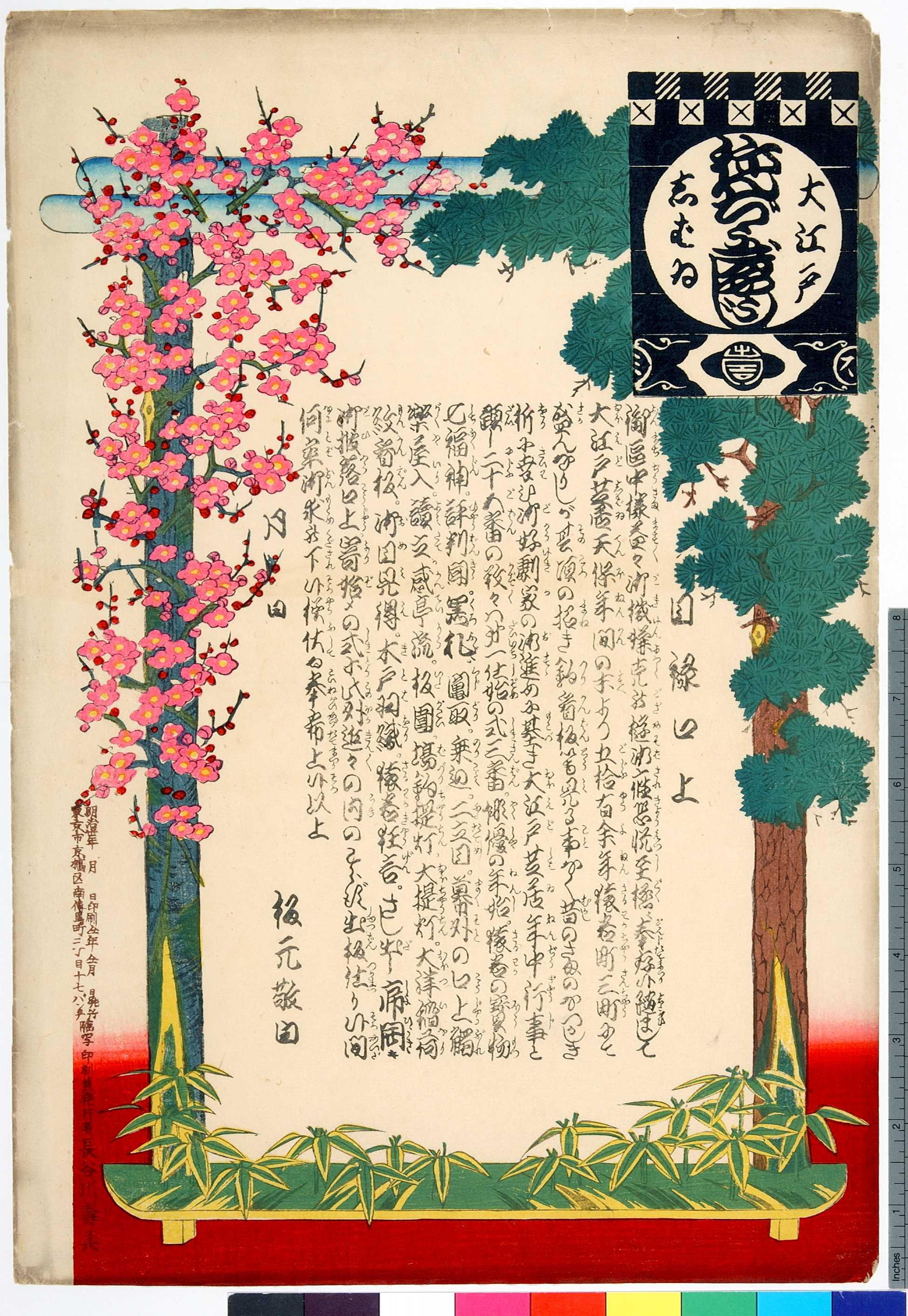 B01 Ō-Edo shibai nenjū gyōji