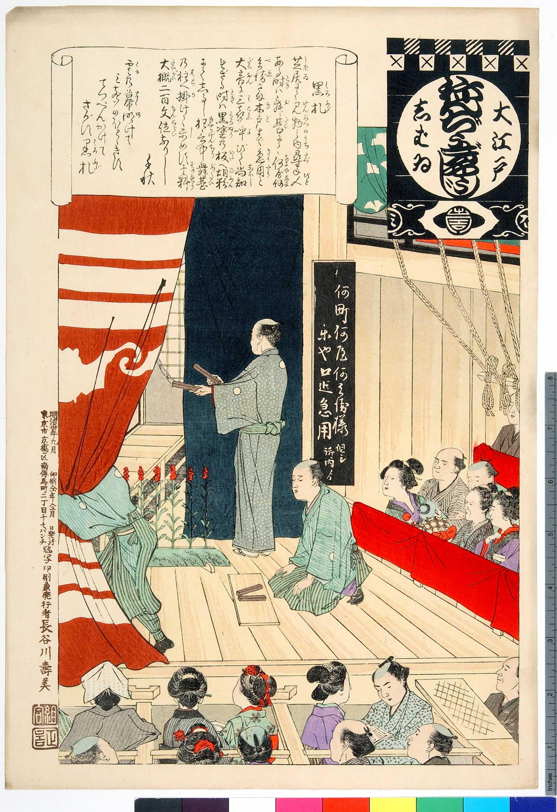 B05 Tsukeuchi, Hyoshigi, and Makuhiki