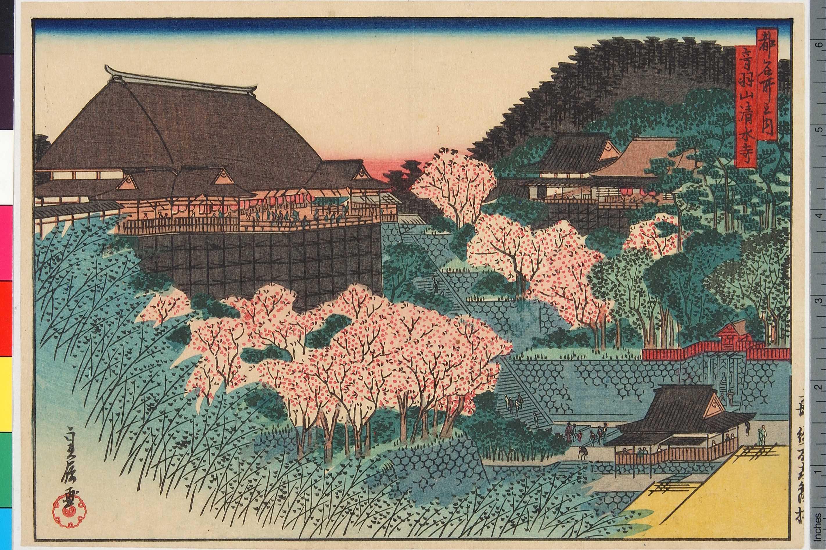 京都名所今昔