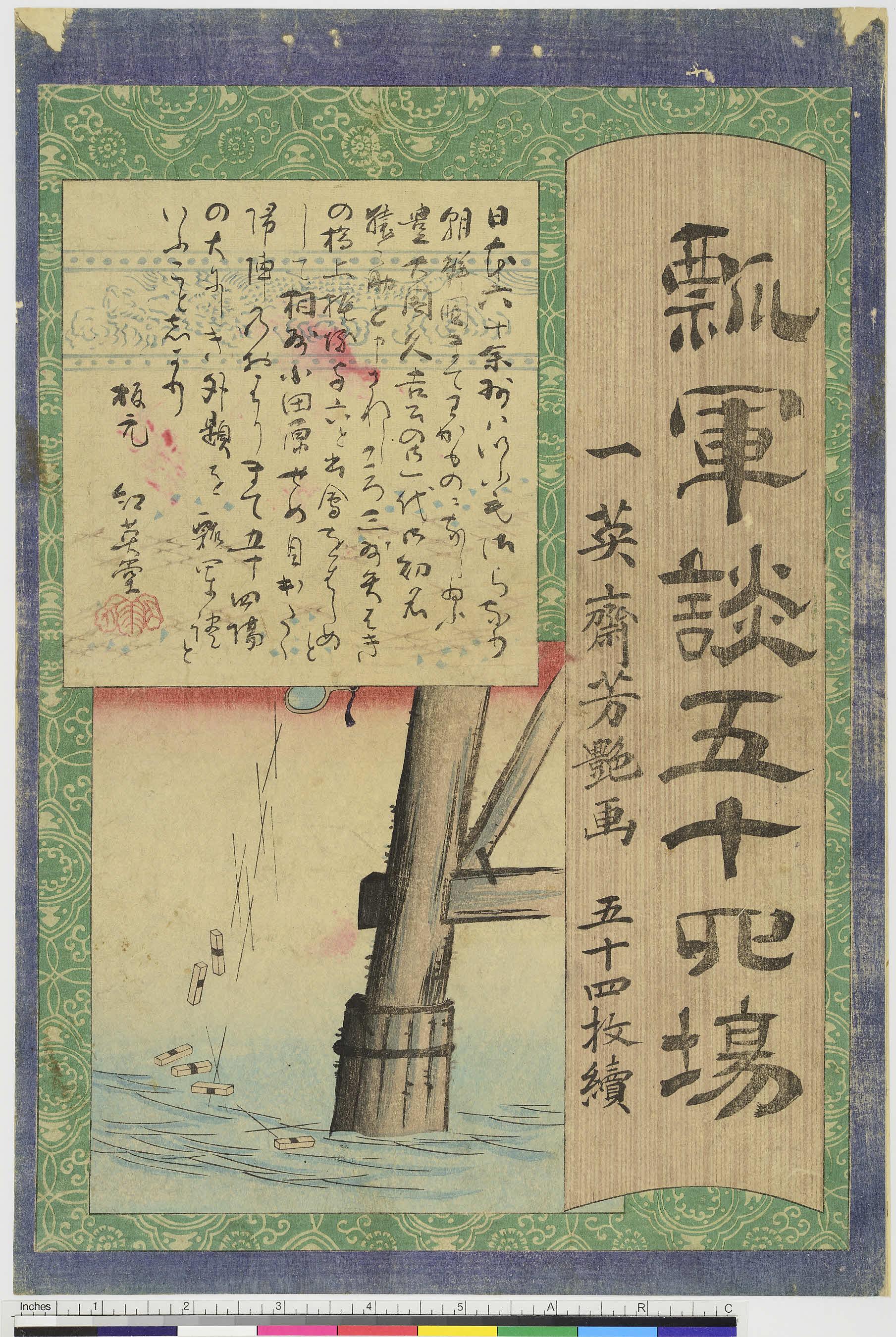 C1-1 「瓢軍談五十四場」(芳艶)