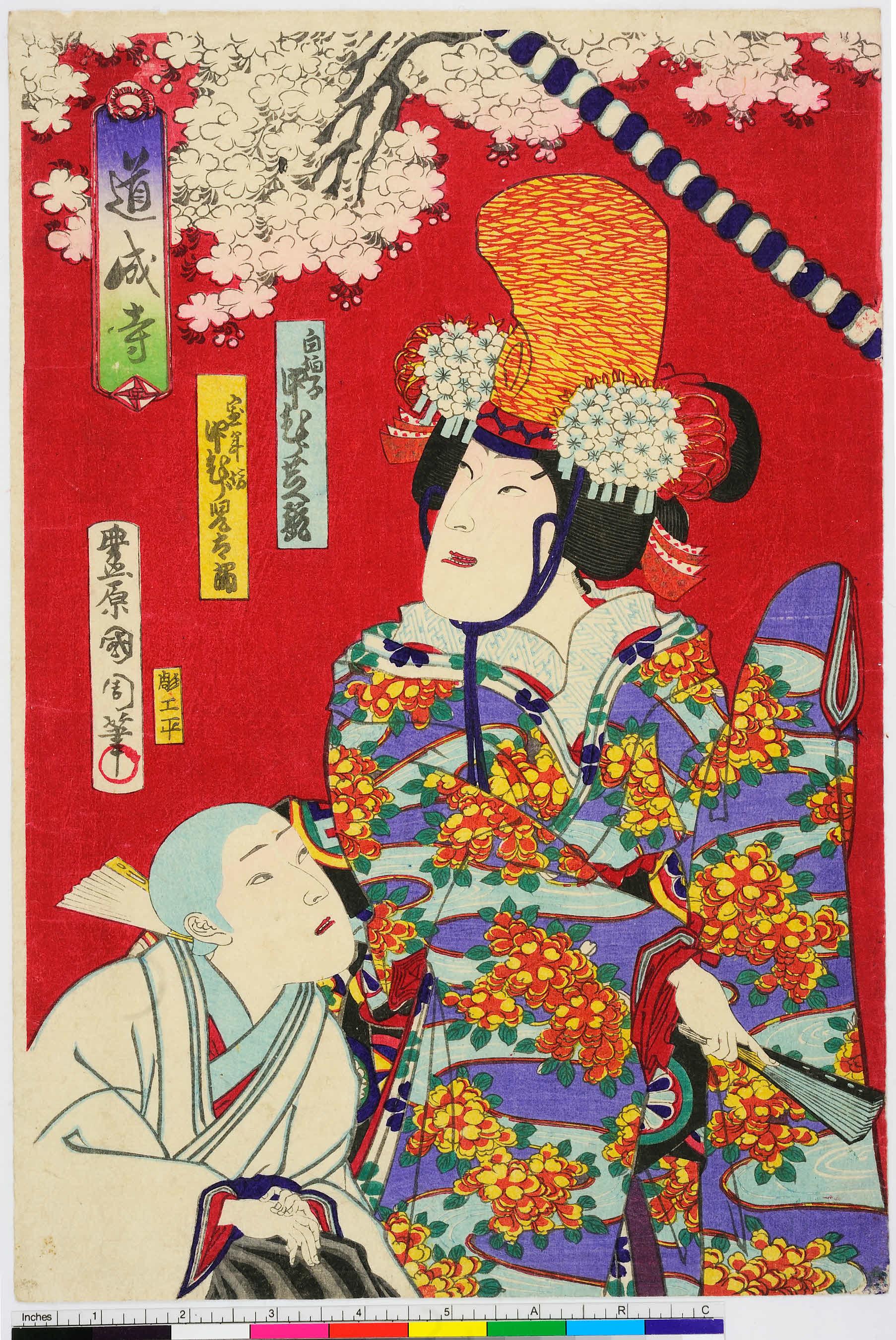 京鹿子娘道成寺(〈5〉坂東玉三郎)