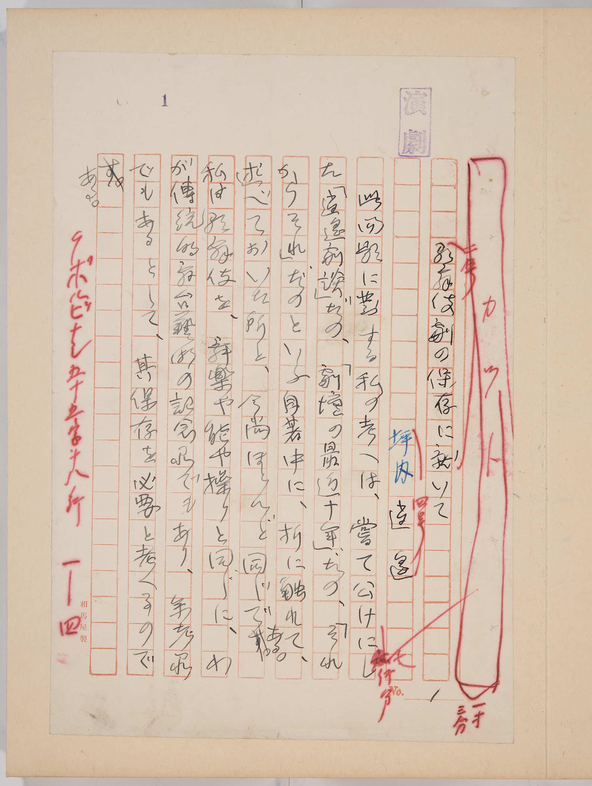 B2.1 歌舞伎劇の保存に就いて Kabukigeki no hozon ni tsuite