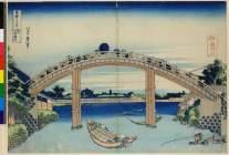 BM-1906_1220_0541「冨嶽三十六景」 「深川万年橋下」・・『』