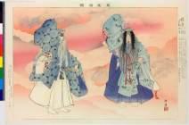 BM-1949_0409_0038「能楽図絵」 「鶴亀」・・『』