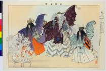 BM-1949_0409_0056「能楽図絵」 「嵐山」・・『』
