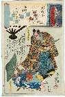 MFA-11.36518「源氏雲浮世画合」 「末摘花」「熊谷次郎直実」「姉輪平太」「六」・・『』
