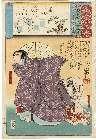 MFA-11.36542「源氏雲浮世画合」 「宿木」「菅相丞」「苅屋姫」「四十九」・・『』