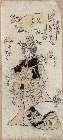 MFA-11-1943・・長秀「祇園御輿洗 ねりもの姿」「先はやし」「水口や とく」