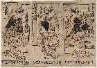 MFA-21.6856「娘風三幅対」 「右いづつやさんかつ」「中」「いづつやおはな」「左」「いづつやおきん」・『』