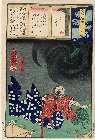 MFA-11.39760「今様擬源氏」 「三」「空蝉」「渡辺綱」・『』