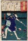 MFA-11.22663「今様擬源氏」 「十一」「花散里」「名古屋山三元春」・『』