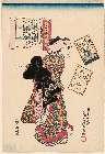 MFA-11.15690「百人一首絵抄 十」「蝉丸」 天保15・・『』