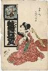 MFA-11.15081「当り年名代註文」 「秋狂言のさかへ」・・『』