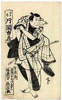 Nurie-038「次郎蔵 片岡市蔵」 ・・『』