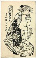 Nurie-064「新庄屋太夫 沢村ときわ」 「十五枚つゞきの内」・・(見立)『』