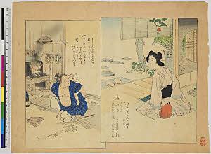 TASAHI-11700266-01風流ばなし 詩歌俳諧名人即詠 ・『』