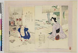 TASAHI-11700267-01風流ばなし 詩歌俳諧名人即詠 ・『』