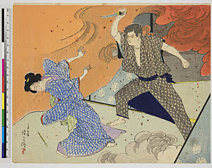 TASAHI-49700065-01・『毒婦 般若お作 津保田お政と合本』