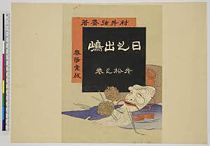 TASAHI-57300203-01・『日の出島07 老松の巻』