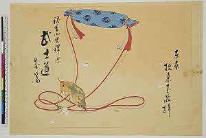 TASAHI-59500436-01・『武士道』