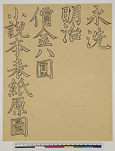 TASAHI-59500437-01・『武士道』