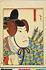 arcBK01-0038_18「なり平」 「五」・・『』
