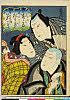 arcBK01-0044_05「国木屋米蔵 小米改 升若」「姉おきく 松太郎」「座頭文福 米蔵」 ・・『』