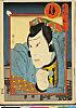 arcBK01-0044_08「松江蔵人 中むら駒之助」 「月」・・『』