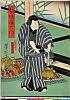 arcBK01-0044_75「契情廓大門」 「美濃庄九郎 尾上多見蔵」・・『』