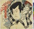 arcBK02-0132_13「宿なし団七 尾上菊五郎」 文政06・05・市村座『夏祭胆糶売』
