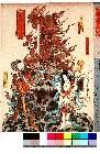 arcHS03-0007-2_10「不動 ふどう」 「十八番之内 九」「不動明王の霊像」「制多伽童子」「矜羯羅童子」・・『』