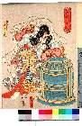 arcHS03-0007-2_13「解脱 げだつ」 「十八番之内 十二」「上総七兵衛景清」・・『』
