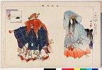 arcUP0956「能楽図絵」 「江島」明治31・・『』