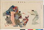 arcUP0993「能楽図絵」 「狂言 弓矢太郎」明治31・・『』