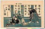 arcUP1104「白髪首ノ場」 「大星力弥」「加古川本蔵」「由良之介妻おいし」・・『』