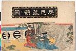 arcUP1163「忠臣蔵鶴ヶ岡」 文政年間・・『』