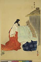 arcUP1397「能楽百番」 「蝉丸」大正13・・『』