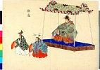 arcUP1467「鶴亀」 明治年間・・(『』明治年間・・)