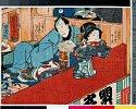 arcUP1635「江戸十二月」 「顔見世」「猿若町」・・『』