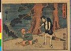 arcUP1752「忠臣蔵 五段め」 嘉永02・・『』