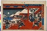 arcUP1802「仮名手本忠臣蔵十一段目」 嘉永04・・『』