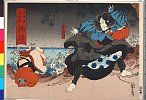 arcUP2093「大日本六十余州」 「摂津」「松右衛門」・・(見立)『ひらかな盛衰記』